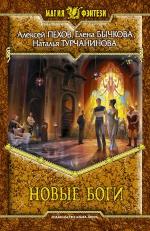 Пехов А., Бычкова Е., Турчанинова Н.. Новые боги