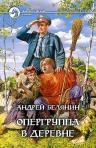 Белянин А.. Опергруппа в деревне