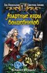 Никольская Е., Зимняя К.. Азартные игры волшебников