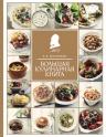 Похлебкин В.В.. Большая кулинарная книга