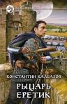 Калбазов К.. Рыцарь. Еретик