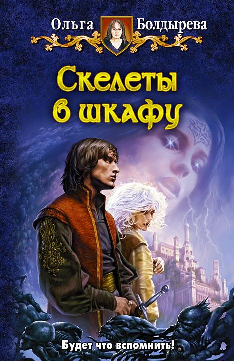 книги ольга болдарова