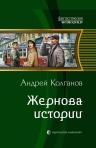 Колганов А.И.. Жернова истории