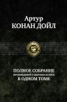 Дойл А.К.. Полное собрание произведений о Шерлоке Холмсе в одном томе