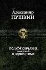 Пушкин А.С.. Полное собрание сочинений в одном томе