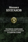 Булгаков М.А.. Полное собрание романов, повестей, рассказов в одном томе