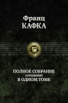 Кафка Ф.. Полное собрание сочинений в одном томе