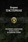Пастернак Б.Л.. Полное собрание поэзии и прозы в одном томе