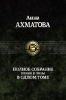 Ахматова А.А.. Полное собрание поэзии и прозы в одном томе