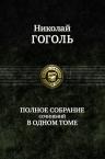 Гоголь Н.В.. Полное собрание сочинений в одном томе
