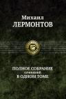 Лермонтов М.Ю.. Полное собрание сочинений в одном томе