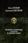 Ильф И., Петров Е.. Полное собрание сочинений в одном томе