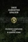 Эзоп, Лафонтен, Крылов И.А.. Полное собрание басен в одном томе
