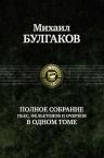 Булгаков М.А.. Полное собрание пьес, фельетонов и очерков в одном томе