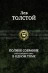 Толстой Л.Н.. Полное собрание рассказов и пьес в одном томе