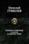 Гумилев Н.С.. Полное собрание сочинений в одном томе