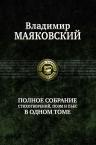 Маяковский В.В.. Полное собрание стихотворений, поэм и пьес в одном томе