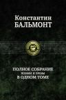 Бальмонт К.Д.. Полное собрание поэзии и прозы в одном томе