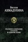 Ахмадулина Б.А.. Полное собрание сочинений в одном томе