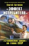 Артюхин С.. «Эффект истребителя». «Сталинский сокол» во главе СССР