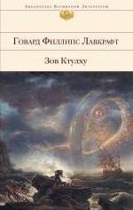Лавкрафт Г.Ф.. Зов Ктулху