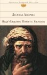 Андреев Л.Н.. Иуда Искариот. Повести. Рассказы