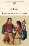Генри О.. Короли и капуста. Рассказы
