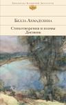 Ахмадулина Б.А.. Стихотворения и поэмы. Дневник