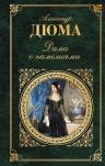 Дюма А.-сын, Дюма А.. Дама с камелиями. Женская война