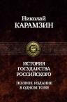 Карамзин Н.М.. История государства Российского. Полное издание в одном томе
