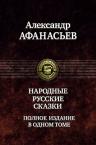 Афанасьев А.Н.. Народные русские сказки. Полное издание в одном томе