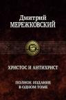 Мережковский Д.С.. Христос и Антихрист. Полное издание в одном томе