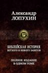 Лопухин А.П.. Библейская история Ветхого и Нового Заветов. Полное издание в одном томе