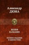 Дюма А.. Жозеф Бальзамо. Полное издание в одном томе