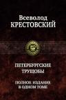 Крестовский В.В.. Петербургские трущобы. Полное издание в одном томе
