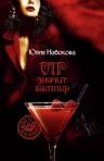 Набокова. VIP значит вампир