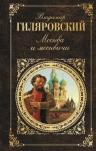 Гиляровский В.А.. Москва и москвичи