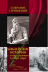 Библейские истории (с илл. Гюстава Доре)