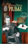 Рильке Р.М.. Собрание сочинений в трех томах (комплект)
