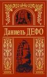 Дефо Д.. Собрание сочинений в трех томах (комплект)