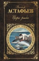 Астафьев В.П.. Царь-рыба