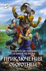 Белянин, Чёрная Г.. Приключения оборотней