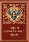 Чечулин Н.Д.. Государи из дома Романовых