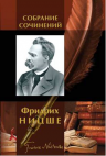 Ницше Ф.. Полное собрание сочинений в одном томе