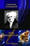 Шопенгауэр А.. Полное собрание сочинений в одном томе