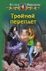 Фирсанова Ю.А.. Тройной переплет