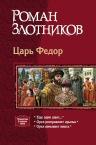 Злотников Р.В.. Царь Федор. Трилогия