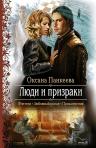 Панкеева О.П.. Люди и призраки