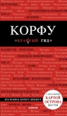 Корфу. 4-е изд., испр. и доп.