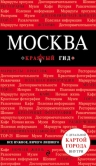 Москва. 5-е изд., испр. и доп.